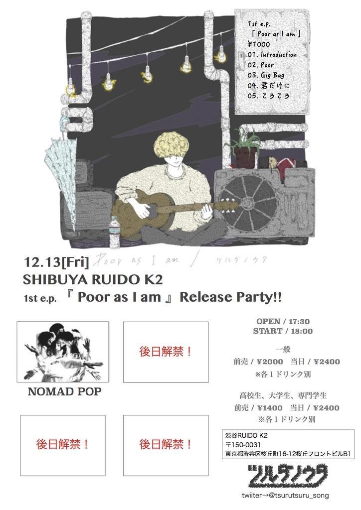 ツルダノウタ_POP1 12/13(金) @渋谷RUIDO K2